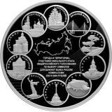 Города и территории – участники финального этапа общероссийского голосования по выбору символов для банкнот Банка России номиналами 200 и 2000 рублей
