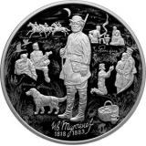 200-летие со дня рождения И.С. Тургенева