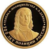 300 лет полиции России
