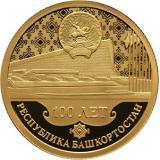 100-летие образования Республики Башкортостан
