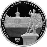 100-летие основания Государственного музея-усадьбы