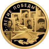 75-летие Победы советского народа в Великой Отечественной войне 1941–1945 гг.