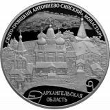 Свято-Троицкий Антониево-Сийский монастырь, Архангельская область