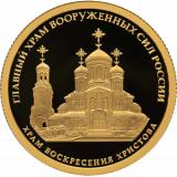 Комплекс Храма Воскресения Христова. Главный храм вооруженных сил России