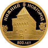800-летие основания г. Нижнего Новгорода